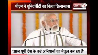 PM Modi ने किया Raja Mahendra Pratap Singh University का शिलान्यास