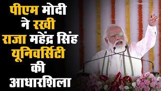 अलीगढ़ में PM Modi ने रखी राजा महेंद्र सिंह University की आधारशिला | कल्याण सिंह को किया याद
