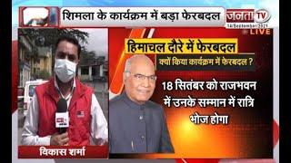 Himachal Pradesh: राष्ट्रपति राम नाथ कोविन्द के शिमला दौरे में बदलाव
