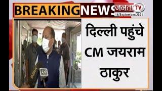 Himachal Pradesh के CM जयराम ठाकुर पहुंचे दिल्ली, पार्टी आलाकमान से कर सकते हैं मुलाकात