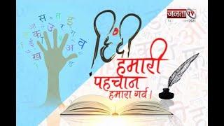Hindi Diwas: हिन्दी हमारी पहचान, हिन्दी हमारा गर्व, देखिए JantaTv की खास पेशकश
