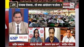 Political Panchayat: अमरिंदर का बयान..सियासी घमासान, पंजाब के किसान..हरियाणा में आंदोलन क्यों ?