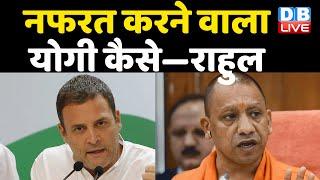 Rahul Gandhi - नफरत करने वाला Yogi कैसे | Rahul Gandhi का Yogi Sarkar पर तंज | UP Election |#DBLIVE