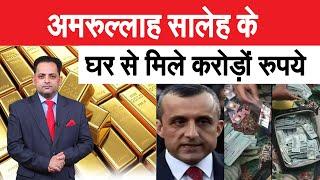 तालिबान का दावा, अमरुल्ला सालेह के घर से मिले 48 करोड़ रुपये, सोने की ईंटें