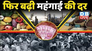 फिर बढ़ी Mahangai की दर | थोक Mahangai दर में फिर आया उछाल | Base Metals | #DBLIVE