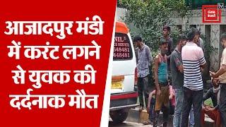 आजादपुर मंडी में बिजली के बॉक्स से फैले करंट के कारण राहगीर की मौत