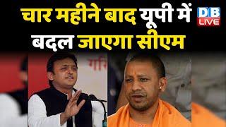 चार महीने बाद UP में बदल जाएगा CM | UP में BJP का कोई दांव नहीं आएगा काम | Akhilesh Yadav #DBLIVE