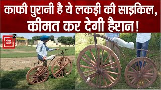 लकड़ी की इस पुरानी साइकिल की कीमत है लाखों रुपए, जानिए क्यों बेचने को तैयार नहीं ये शख्स?
