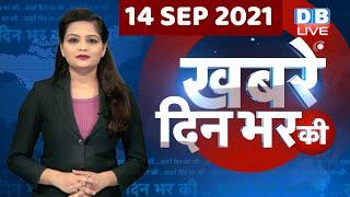 din bhar ki khabar | news of the day, hindi news india| top news| latest news | UP Election |#DBLIVE