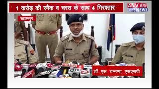 सहारनपुर : 1 करोड़ की स्मैक व चरस के साथ 4 गिरफ्तार