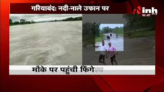 Chhattisgarh News || Gariyaband, नदी-नाले उफान पर