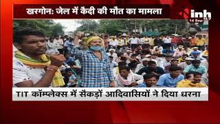 Madhya Pradesh News    Khargone जेल में कैदी की मौत, TIT Complex में सैकड़ों आदिवासियों ने दिया धरना