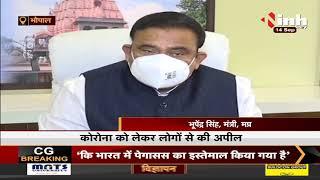 Madhya Pradesh News || Minister Bhupendra Singh का बयान- CM बदलने जैसी कोई परिस्तिथि नहीं