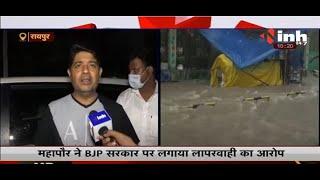 Chhattisgarh News    Mayor Aijaz Dhebar का बयान- BJP सरकार पर लगाया लापरवाही का आरोप