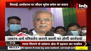 Chhattisgarh News || धर्मांतरण पर CM Bhupesh Baghel का बयान- BJP पर साधा निशाना