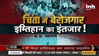 Madhya Pradesh News || Shivraj Singh Government, चिंता में बेरोजगार, इम्तिहान का इंतजार !