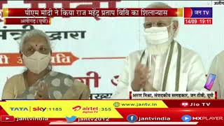PM Modi  ने किया Raja Mahendra Pratap विवि का शिलान्यास, डबल इंजन सरकार के डबल लाभ का बड़ा उदाहरण