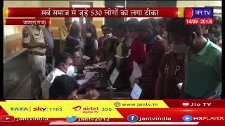 Jaipur | सर्व समाज से जुड़े 530 लोगों को लगा टीका, पूज्य सिंधी पंचायत सांगानेर का वैक्सीनेशन शिविर
