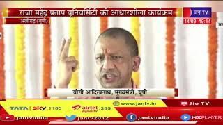 CM Yogi ने जताया PM Modi का आभार, Raja Mahendra Pratap University की आधारशिला कार्यक्रम
