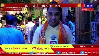 Barsana में मनाया राधा रानी का जन्मोत्सव, राधे-राधे से गूंजा श्रीजी महल | JAN TV