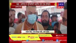 Aligarh News | यूनिवर्सिटी स्थापित होना एक इतिहास, पीएम ने यूनिवर्सिटी और डिफेंस कॉरिडोर की रखी नींव