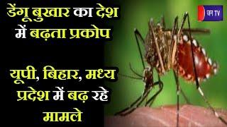 बड़ी खबर | डेंगू बुखार का देश में बढ़ता प्रकोप, यूपी, बिहार, मध्य प्रदेश में बढ़ रहे मामले
