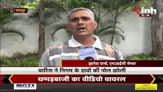 Chhattisgarh News    Raipur में बारिश का कहर, कचरा जमा होने से नालियों में भरा पानी