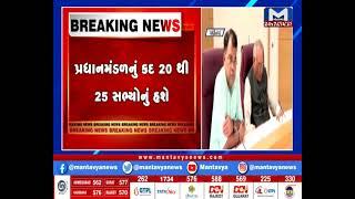 આજકાલમાં યોજાશે મંત્રીમંડળની શપથવિધિ।GujaratPolitics| MantavyaNews