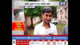 ભારે વરસાદને કારણે રાજ્યમાં જળ બમ્બાકારની પરિસ્થિતિ|8 AM|MantvyaNews