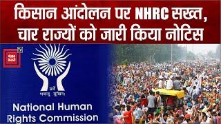 Farmers Protest: किसानों के विरोध प्रदर्शन पर NHRC सख्त, चार राज्यों को नोटिस जारी कर मांगी रिपोर्ट!