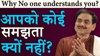 Why no one understands you? | आपको कोई क्यों नहीं समझता? | Sakshi Shree