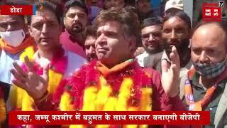 रविंदर रैना पहुंचे डोडा, जम्मू कश्मीर विधानसभा इलेक्शन को लेकर दिया बड़ा बयान