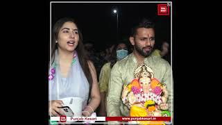 Rahul Vaidya & Disha Parmar During Ganpati Visarjan