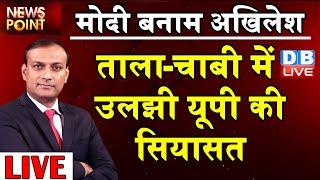 PM Modi Vs Akhilesh Yadav |ताला-चाबी में उलझी यूपी की सियासत | pm Modi in Aligarh| UP Election 2022