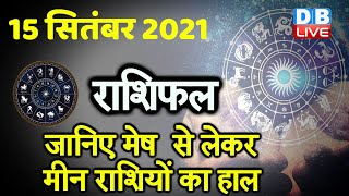 15 September 2021 | आज का राशिफल | Today Astrology | Today Rashifal in Hindi | #DBLIVE