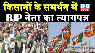 किसानों के समर्थन में BJP नेता का त्यागपत्र | BJP नेता ने Modi Sarkar को घेरा | Kisan Andolan |