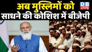 अब मुस्लिमों को साधने की कोशिश में BJP | PMModi ने सुनाए पिता की दोस्ती के किस्से | Uttar Pradesh |