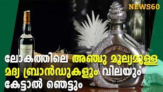 ലോകത്തിലെ അഞ്ചു മൂല്യമുള്ള മദ്യ ബ്രാന്ഡുകളും വിലയും കേട്ടാൽ ഞെട്ടും.      News60