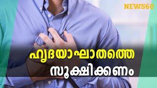 ഹൃദയാഘാതത്തെ സൂക്ഷിക്കണം    News60   Health  