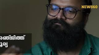 ജയസൂര്യയുടെ നൂറാമത്തെ ചിത്രം 'സണ്ണി'യുടെ  ട്രെയിലർ പുറത്ത്    News60  
