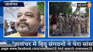 जालंधर में हिंदू संगठनों ने घेरा सांसद संतोख चौधरी का घर