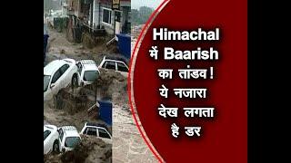 Himachal में Baarish का तांडव ! ये नजारा देखकर लगता है डर