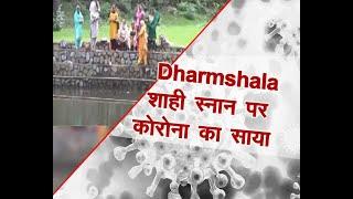 Dharmshala: डल लेक में आस्था की डुबकी , शाही स्नान पर कोरोना का साया