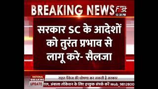 Chandigarh: Kumari Selja ने CM Manohar Lal को लिखा पत्र, बच्चो को नहीं मिला आरक्षण का लाभ