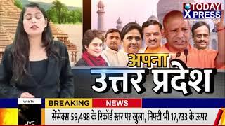 UttarPradesh    दहेज बना विवाहिता की मौत का कारण, दहेज लोभी मौके से फरार    Today Xpress Live   