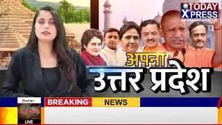UttaraPradesh||पीएम मोदी के जन्मदिन के अवसर पर छात्रों ने अर्धनग्न होकर निकाला मार्च || TodayXpresss