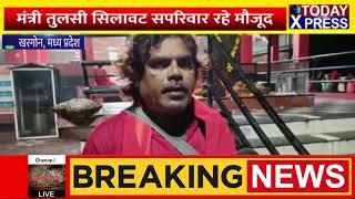 MadhyaPradesh , UttarPradesh, Uttrakhand and Maharashtra की  बड़ी खबरें    Today Xpress Live   