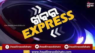 KHABAR EXPRESS    17/09/2021    HEADLINES ODISHA   