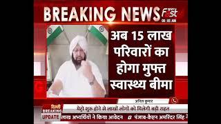 Capt Amarinder Singh  का जनता को चुनावी तोहफा ! 15 लाख परिवारों का होगा मुफ्त स्वास्थ्य बीमा