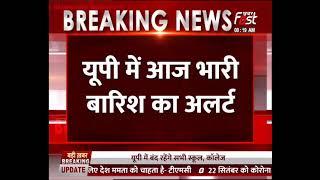 Uttar Pradesh में भारी बारिश ने मचाई तबाही ! 42 लोगों की हुई मौत